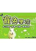 寵兔學院:兔子飼養、照護、娛樂...