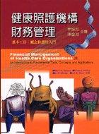 健康照護機構財務管理:基本工具.概念和應用入門
