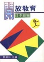 開放教育日本經驗 /