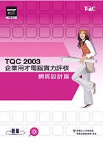 TQC 2003企業用才電腦實力評核,網頁設計篇