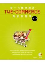 新一代購物網站TWE-Commerce架設與管理