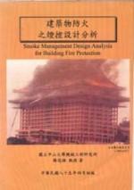 建築物防火之煙控設計分析