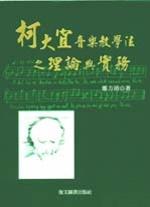 柯大宜音樂教學法之理論與實務 /