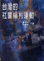 台灣的社會福利運動