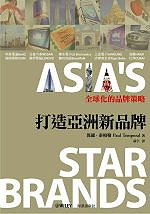 打造亞洲新品牌 :  全球化的品牌策略 /