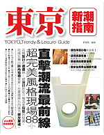 東京新潮指南 /