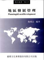 地區發展管理 =  Planning & local development /