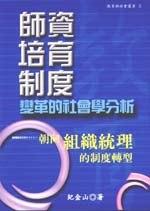 師資培育制度變革的社會學分析 /