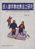 成人識字教材教法之研究 /