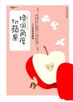 換個角度切蘋果 :  人生要會轉變 /