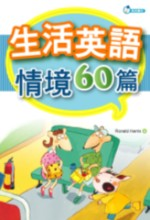 生活英語情境60篇 =  English for sixty occasions /