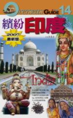 繽紛印度:18個主要城市導覽