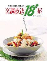 烹調技法18招 /