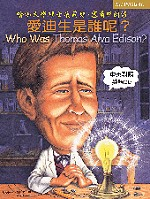 愛迪生是誰呢? =  Who was Thomas Alva Edison? /