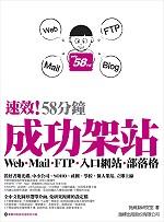 速效!58分鐘成功架站 : Web.Mail.FTP.入口網站.部落格
