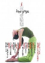 我愛瑜珈 /