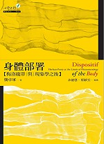 身體部署 =  Dispositions of body : 梅洛龐蒂與現象學之後 : Merleau-Ponty at the limits of phenomenology /