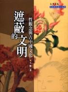 遮蔽的文明:性觀念與古中國文化