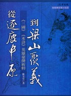 從逐鹿中原到梁山聚義 :  ⋘三國⋙⋘水滸⋙英雄豪傑析粹 /