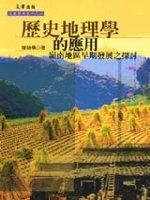 歷史地理學的應用 :  嶺南地區早期發展之探討 /