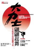 大力士翩翩起舞 :  日本經濟再起的關鍵力量 /