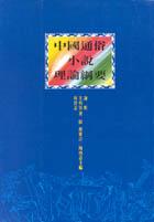 中國通俗小說理論綱要 /