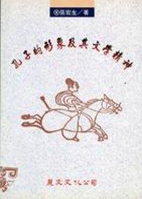孔子的形象及其文學精神