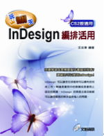 玩翻天InDesign CS2編排活用 :  CS2版適用 /