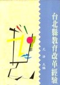 台北縣教育改革經驗