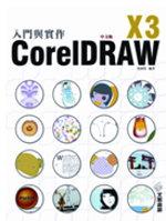 CorelDRAW X3中文版入門與實作