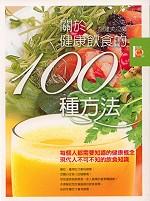關於健康飲食的100種方法