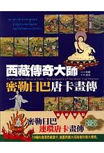 西藏傳奇大師:密勒日巴唐卡畫傳