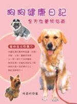 狗狗健康日記 :  全方位養狗指南 /