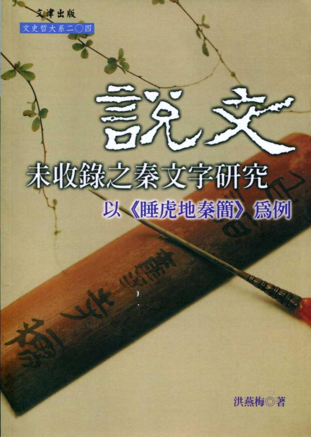 《說文》未收錄之秦文字研究:以《睡虎地秦簡》為例