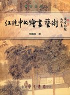 江兆申的繪畫藝術