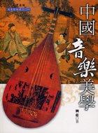 中國音樂美學