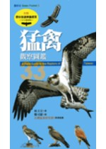 猛禽觀察圖鑑 = A field guide to the raptors of Taiwan.
