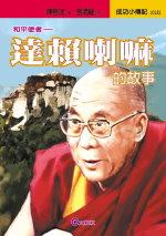 和平使者-達賴喇嘛的故事 /