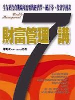 財富管理七講 =  Wealth management : 生存於投資戰場所需要的經濟學、統計學、投資學漫談 /