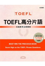 TOEFL高分片語 =  Must win the precious book : 托福應考必勝寶典 : score high on the TOEFL phrase questions /