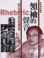 領袖的聲音:兩岸領導人重要演講選輯(1906-2006)