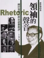 領袖的聲音:兩岸領導人政治語藝批評(1906-2006)