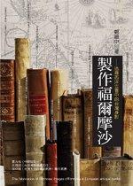 製作福爾摩沙:追尋西洋古書中的臺灣身影
