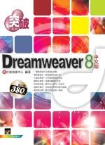 突破Dreamweaver 8中文版