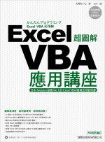 超圖解Excel VBA應用講座 /