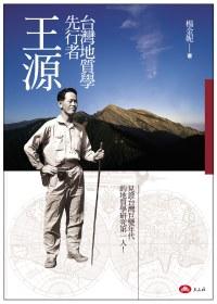 台灣地質學先行者.王源 /