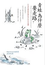 青蛙為什麼要走路?:以及怎樣找到夢想中的大池塘