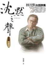 沈默之聲:林沈默臺語詩集