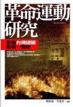 革命運動研究:掌握臺灣建國最後一哩路