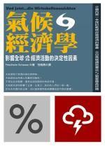 氣候經濟學 :  影響全球4/5經濟活動的決定性因素 /